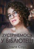 """Обкладинка книги """"Зустрінемося у бібліотеці """""""
