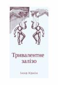 """Обкладинка книги """"Тривалентне залізо"""""""