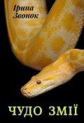 """Обкладинка книги """"Чудо змії"""""""