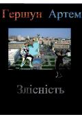 """Обкладинка книги """"Злісність"""""""