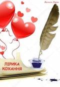 """Обкладинка книги """"Лірика Кохання"""""""