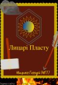 "Обкладинка книги ""Лицарі Пласту"""