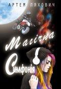 """Обкладинка книги """"Магічна Симфонія"""""""