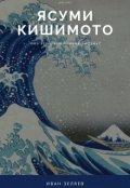 """Book cover """"Ясуми Кишимото"""""""
