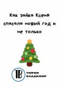"""Book cover """"Как зайка Ксеня спасала новый год и не только"""""""