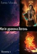 """Обкладинка книги """"Магія дракона.Вогонь """""""