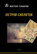 """Обкладинка книги """"Острів Скелетів"""""""