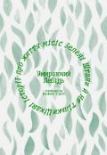 """Обкладинка книги """"Цікаві історії про життя місіс Зелені Штани й не тільки """""""