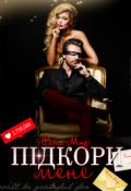 """Обкладинка книги """"Підкори мене"""""""