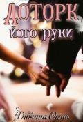 """Обкладинка книги """"Доторк його руки"""""""