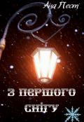 """Обкладинка книги """"З першого снігу"""""""