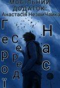 """Обкладинка книги """"Мобільний Додаток: Герої Серед Нас"""""""
