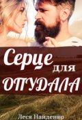 """Обкладинка книги """"Серце для опудала"""""""