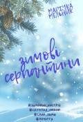 """Обкладинка книги """"Зимові серпантини"""""""