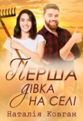 """Обкладинка книги """"Перша дівка на селі """""""