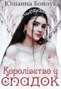 """Обкладинка книги """"Королівство у спадок: нагорода чи покарання"""""""