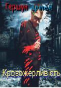 """Обкладинка книги """"Кровожерливість"""""""