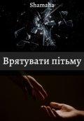 """Обкладинка книги """"Врятувати пітьму"""""""