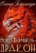 """Обкладинка книги """"Його Величність - Дракон"""""""