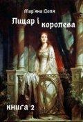 "Обкладинка книги ""Лицар та королева. Книга 2"""