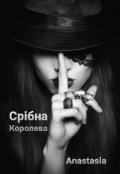 """Обкладинка книги """"Срібна Королева """""""