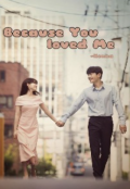 "Book cover ""Because You Loved Me"""