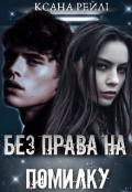 """Обкладинка книги """"Без права на помилку"""""""