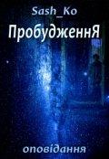 """Обкладинка книги """"Пробудження"""""""