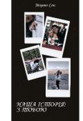 """Обкладинка книги """"Наша історія: з тобою """""""