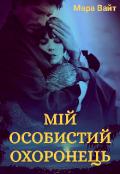 """Обкладинка книги """"Мій особистий охоронець"""""""