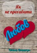 """Обкладинка книги """"Як не проґавити любов"""""""