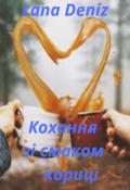 """Обкладинка книги """"Кохання зі смаком кориці"""""""