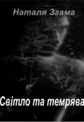 """Обкладинка книги """"Світло та темрява"""""""