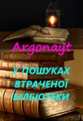 """Обкладинка книги """"У Пошуках ВтраченоЇ БІблІотеки"""""""