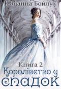 """Обкладинка книги """"Королівство у спадок: нагорода чи покарання. Книга 2"""""""