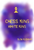 """Обкладинка книги """"Шаховий король:білий король (chess king:white king)"""""""