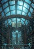 "Book cover ""Темная Академия"""