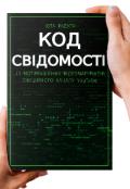 """Обкладинка книги """"Код свідомості"""""""