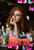 "Обкладинка книги ""Бетті"""