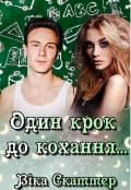 """Обкладинка книги """"Один крок до кохання..."""""""