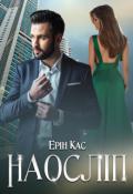 """Обкладинка книги """"Наосліп"""""""