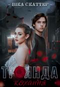 "Обкладинка книги ""Троянда кохання"""