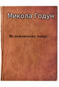 """Обкладинка книги """"На пожовклому папері, думаю про своє й очікую її..."""""""