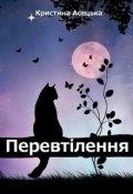 """Обкладинка книги """"Перевтілення"""""""