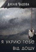 """Обкладинка книги """"Я укрию тебе від дощу"""""""