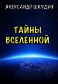 """Book cover """"Тайны Вселенной"""""""