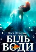 """Обкладинка книги """"Біль води"""""""