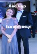 "Обкладинка книги ""Ескортниця"""