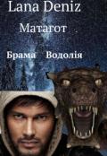 """Обкладинка книги """"Матагот. Брама Водолія"""""""
