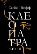 "Обкладинка книги ""Клеопатра. Життя"""